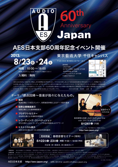 AES_Japan_60th_Anniversary_small