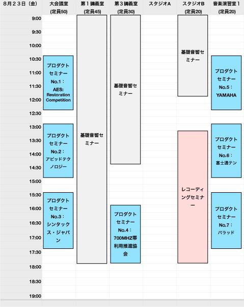 20130807_60th_aniv_timetable0823