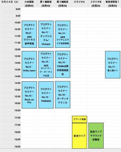 20130807_60th_aniv_timetable0824